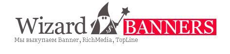 WizardBanners - выкуп Banner, RichMedia, TopLine рекламы
