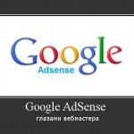 Обновление Inside AdSense