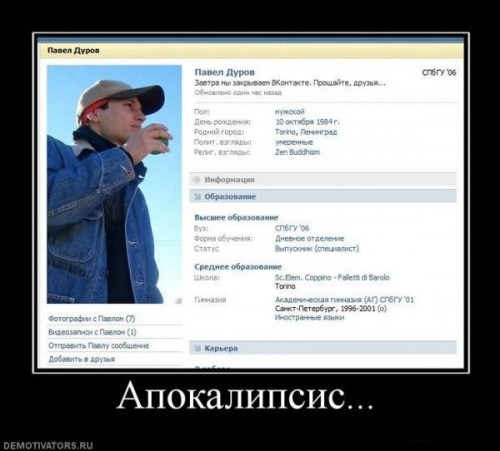 vkontakte-prikol