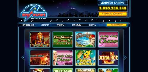 Казино Вулкан играть без регистрации онлайн бесплатно