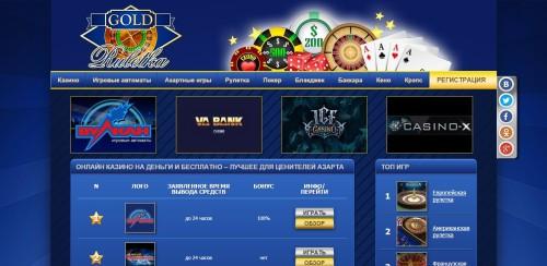 Онлайн казино на деньги и бесплатно – лучшее для ценителей азарта