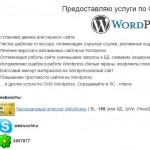 Лечение вирусов и взломанных сайтов