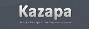 Kazapa - Биржа быстрых рекламных обзоров