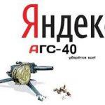 Фильтр АГС-40 в Яндексе: основные анализируемые факторы