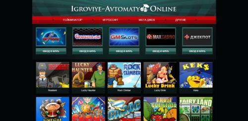 Игровые автоматы играть бесплатно онлайн без регистрации на сайте igroviye avtomaty online.com